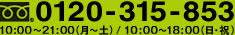 0120-315-853 10:00?21:00(月?土)/ 10:00?18:00(日・祝)